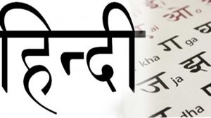 Hindi Language translation